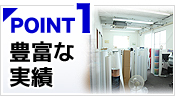 POINT1.豊富な実績